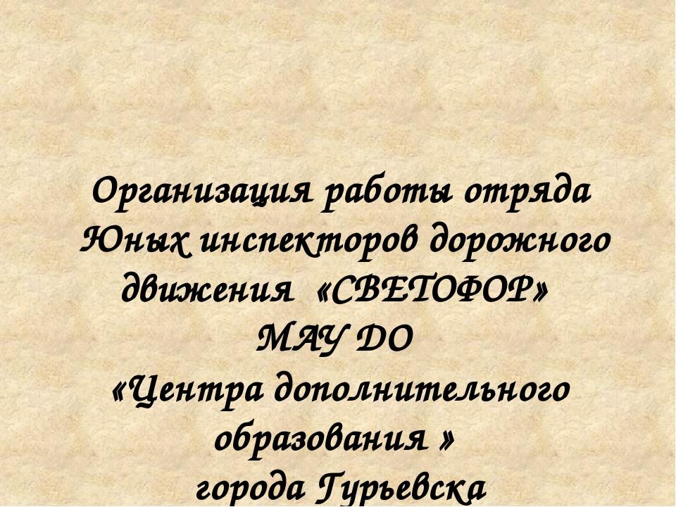Организация работы отряда Юных инспекторов дорожного движения «СВЕТОФОР» МАУ...