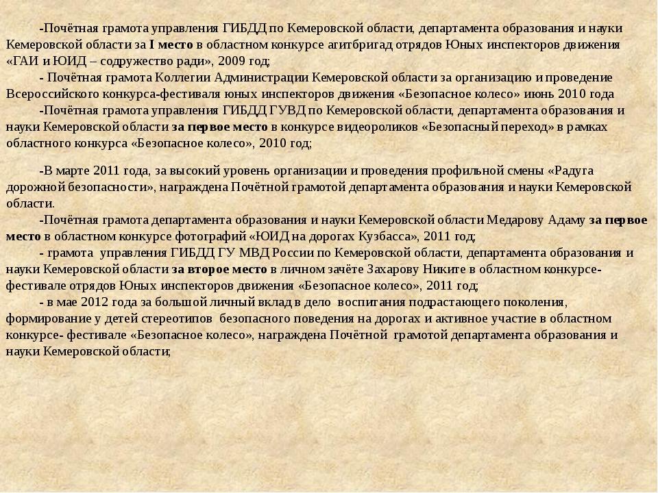 -В марте 2011 года, за высокий уровень организации и проведения профильной с...