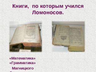 Книги, по которым учился Ломоносов. «Математика» «Грамматика» Магницкого Смот