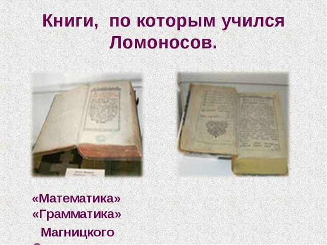 Книги, по которым учился Ломоносов. «Математика» «Грамматика» Магницкого Смот...