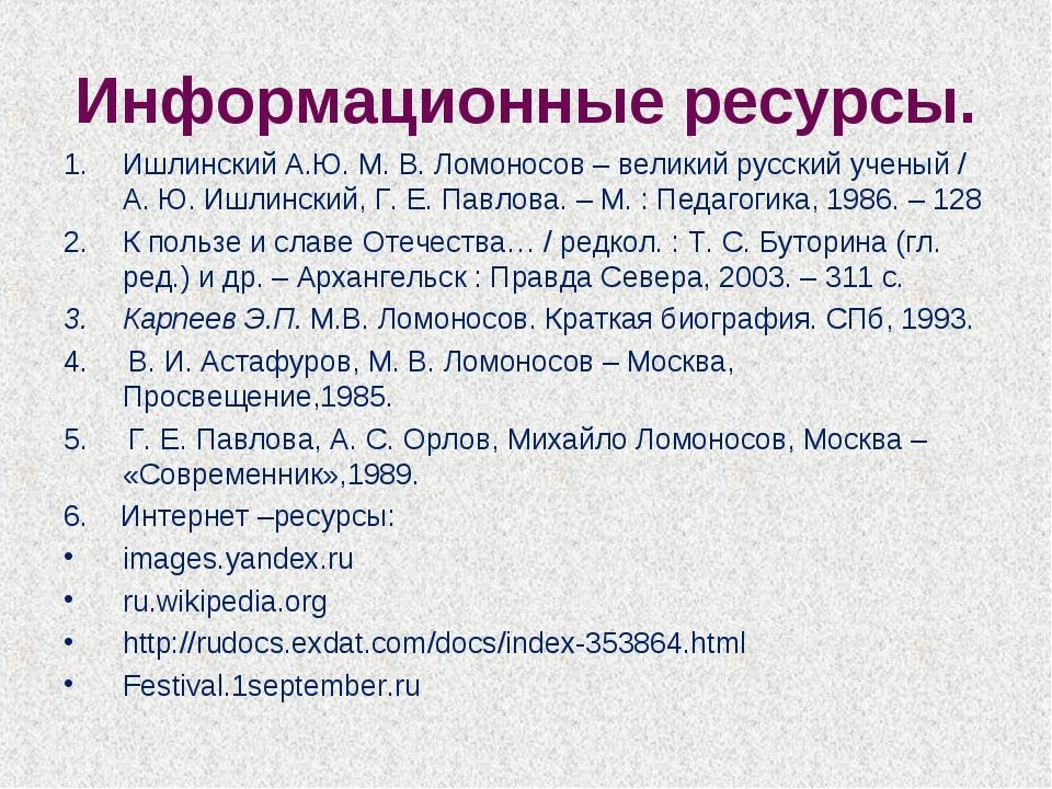 Информационные ресурсы. Ишлинский А.Ю. М. В. Ломоносов – великий русский учен...