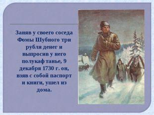 Заняв у своего соседа Фомы Шубного три рубля денег и выпросив у него полукафт