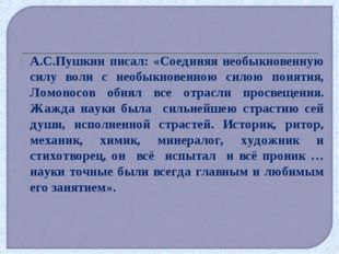 А.С.Пушкин писал: «Соединяя необыкновенную силу воли с необыкновенною силою п