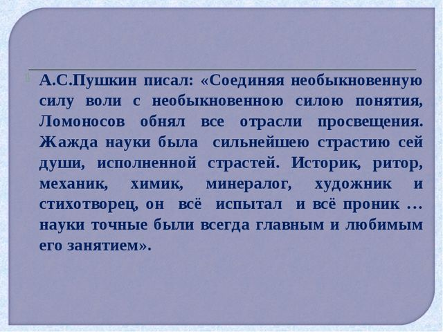 А.С.Пушкин писал: «Соединяя необыкновенную силу воли с необыкновенною силою п...