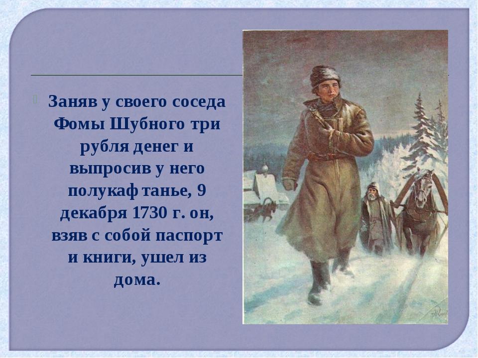 Заняв у своего соседа Фомы Шубного три рубля денег и выпросив у него полукафт...