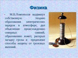 Физика - М.В.Ломоносов выдвинул собственную теорию образования электрических