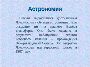 Астрономия Самым выдающимся достижением Ломоносова в области астрономии стало