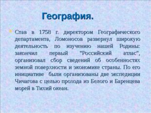 География. Став в 1758 г. директором Географического департамента, Ломоносов