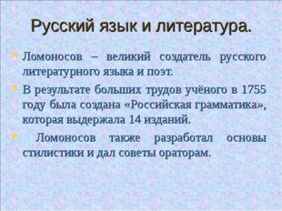 Русский язык и литература. Ломоносов – великий создатель русского литературно