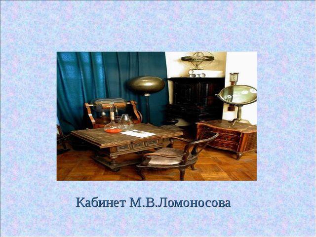 Кабинет М.В.Ломоносова
