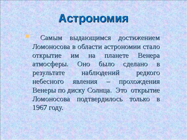 Астрономия Самым выдающимся достижением Ломоносова в области астрономии стало...