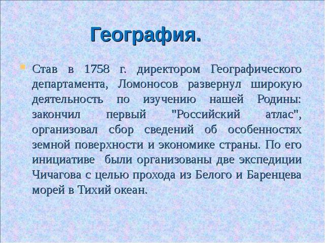 География. Став в 1758 г. директором Географического департамента, Ломоносов...