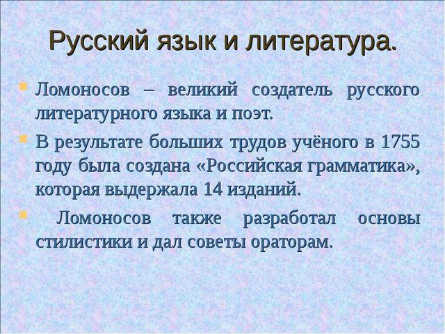 Русский язык и литература. Ломоносов – великий создатель русского литературно...