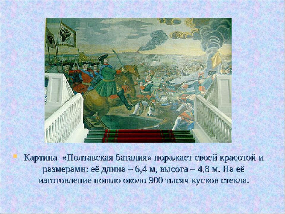 Картина «Полтавская баталия» поражает своей красотой и размерами: её длина –...