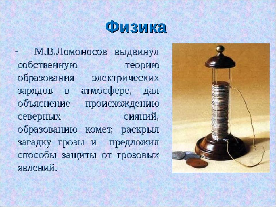 Физика - М.В.Ломоносов выдвинул собственную теорию образования электрических...
