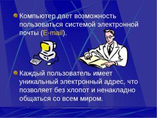 Компьютер дает возможность пользоваться системой электронной почты (E-mail).
