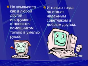 Но компьютер как и любой другой инструмент становится помощником только в уме