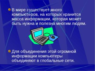 В мире существует много компьютеров, на которых хранится масса информации, ко