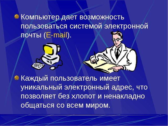 Компьютер дает возможность пользоваться системой электронной почты (E-mail)....
