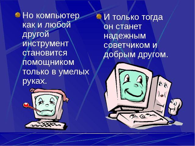 Но компьютер как и любой другой инструмент становится помощником только в уме...