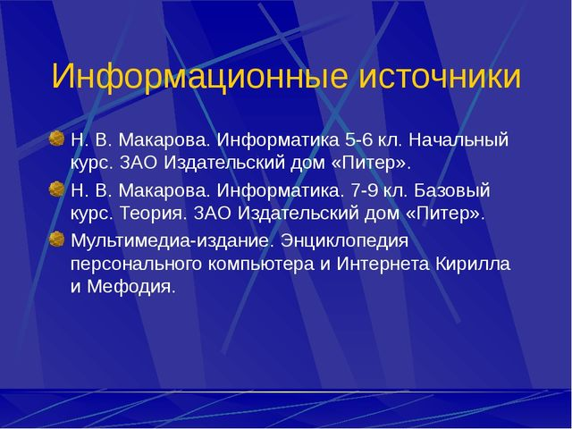 Информационные источники Н. В. Макарова. Информатика 5-6 кл. Начальный курс....