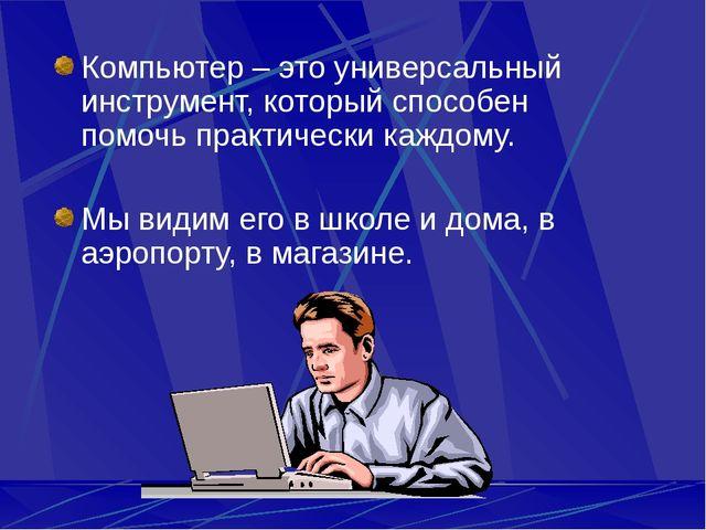 Компьютер – это универсальный инструмент, который способен помочь практически...