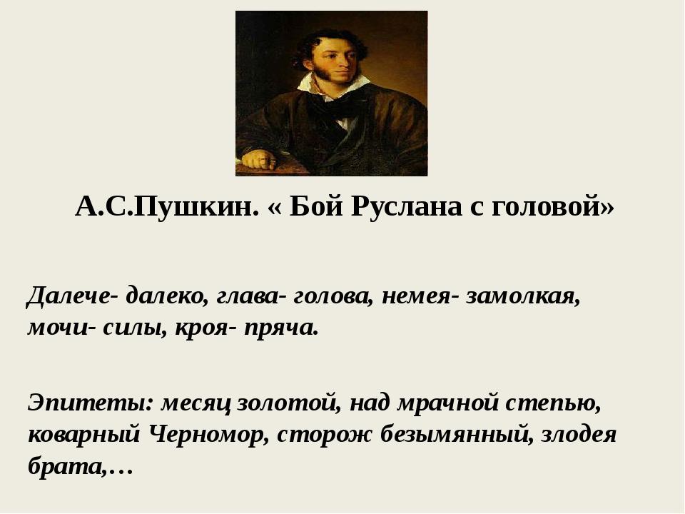 А.С.Пушкин. « Бой Руслана с головой» Эпитеты: месяц золотой, над мрачной степ...