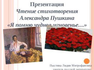 Презентация Чтение стихотворения Александра Пушкина «Я помню чудное мгновенье