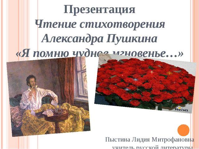 Презентация Чтение стихотворения Александра Пушкина «Я помню чудное мгновенье...