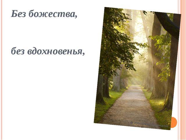 Без божества, без вдохновенья,