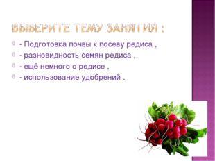 - Подготовка почвы к посеву редиса , - разновидность семян редиса , - ещё нем