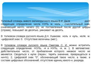 Толковый словарь живого великорусского языка В.И. Даля даёт следующее определ