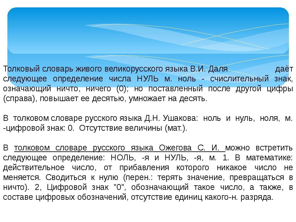 Толковый словарь живого великорусского языка В.И. Даля даёт следующее определ...