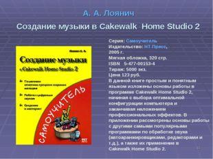 * А. А. Лоянич Создание музыки в Cakewalk Home Studio 2 Серия: Самоучитель Из