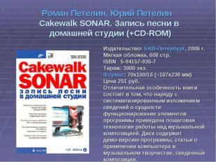 * Роман Петелин, Юрий Петелин Cakewalk SONAR. Запись песни в домашней студии