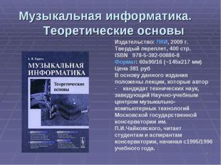 * Музыкальная информатика. Теоретические основы Издательство: ЛКИ, 2009 г. Тв