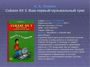 * А. А. Лоянич Cubase SX 3. Ваш первый музыкальный трек Серия: Просто о сложн