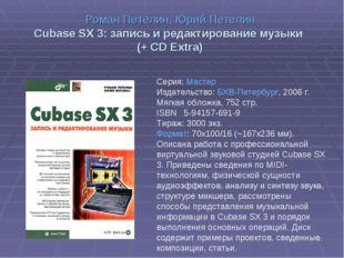 * Роман Петелин, Юрий Петелин Cubase SX 3: запись и редактирование музыки (+