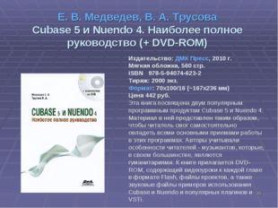 * Е. В. Медведев, В. А. Трусова Cubase 5 и Nuendo 4. Наиболее полное руководс