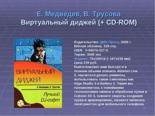 * Е. Медведев, В. Трусова Виртуальный диджей (+ CD-ROM) Издательство: ДМК Пре