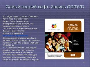 * Самый свежий софт. Запись CD/DVD М. : ИДДК, 2008 .- (Софт) . Упаковка: Jewe