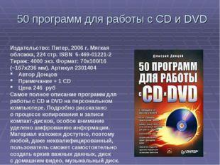 * 50 программ для работы сCD иDVD Издательство: Питер, 2006 г. Мягкая облож