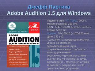 * Джефф Партика Adobe Audition 1.5 для Windows Издательство: НТ Пресс, 2006 г