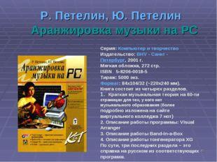 * Р. Петелин, Ю. Петелин Аранжировка музыки на РС Серия: Компьютер и творчест