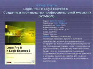 * Дэвид Намани Logic Pro 8 и Logic Express 8. Создание и производство професс