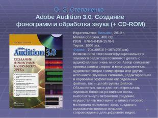 * О. С. Степаненко Adobe Audition 3.0. Создание фонограмм и обработка звука (