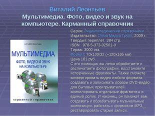 * Виталий Леонтьев Мультимедиа. Фото, видео и звук на компьютере. Карманный с
