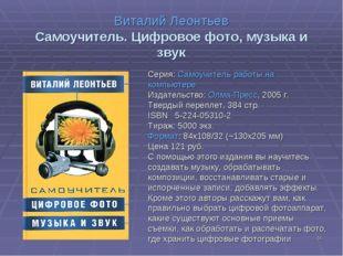 * Виталий Леонтьев Самоучитель. Цифровое фото, музыка и звук Серия: Самоучите