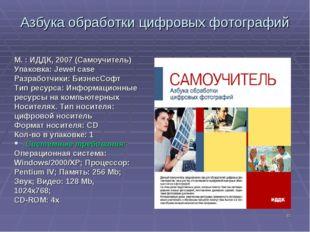 * Азбука обработки цифровых фотографий М. : ИДДК, 2007 (Самоучитель) Упаковка
