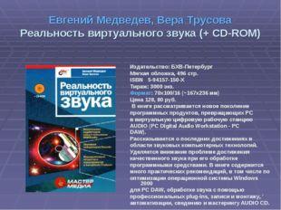 * Евгений Медведев, Вера Трусова Реальность виртуального звука (+ CD-ROM) Изд